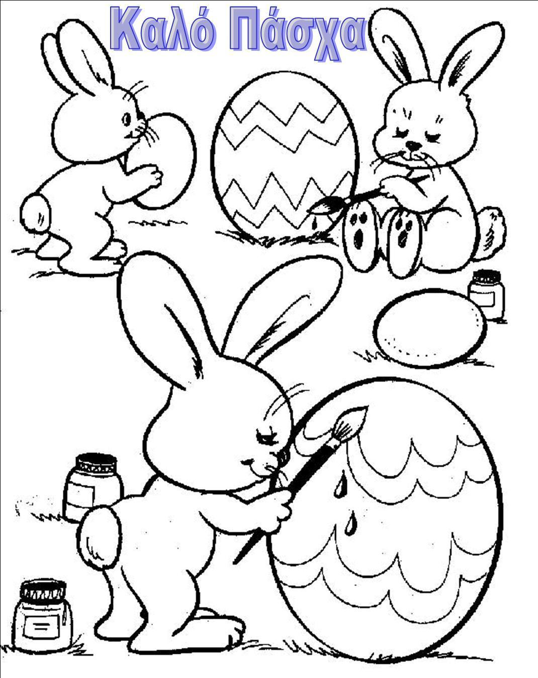 Πασχαλινές ζωγραφιές για παιδιά