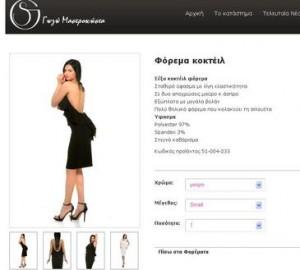menegakis-dress-by-gogo-mastrokosta-dress-cost