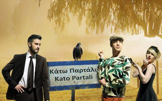 kato_partali